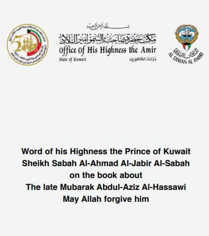 About: Mubarak Abdul Aziz Al-Hassawi
